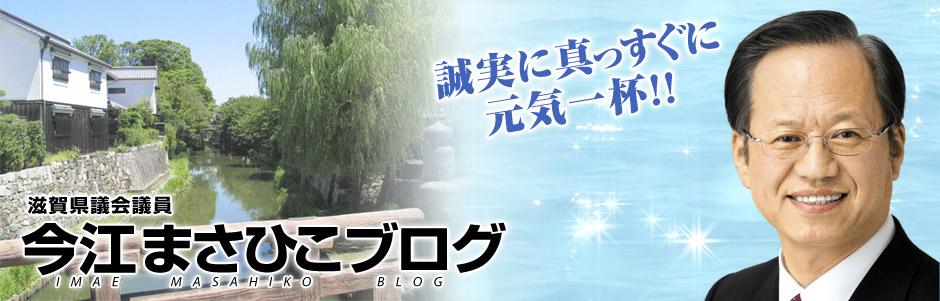 今江まさひこブログ